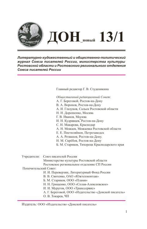 «Дон новый» №1 2013 год.
