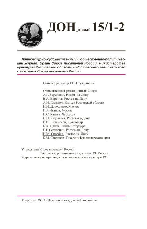 «Дон новый» №№1-2 2015 год.