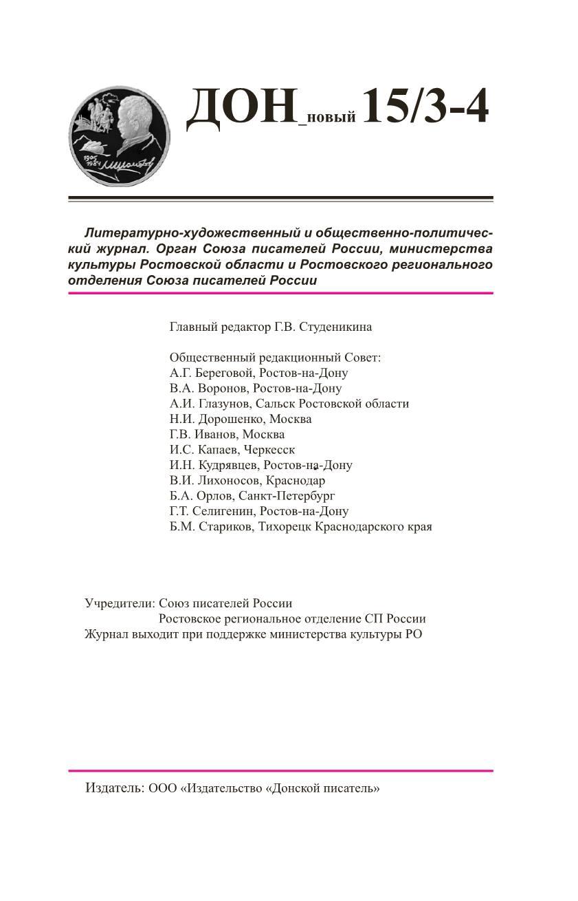 «Дон новый» №№3-4 2015 год.